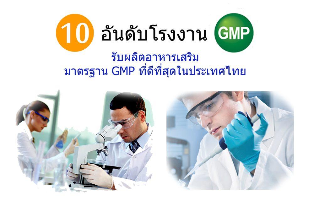 10 โรงงานรับผลิตอาหารเสริม มาตรฐาน GMP ที่ดีที่สุด