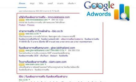 โปรโมทย์เว็บด้วย Google Adword