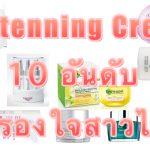 WHITENING CREAM 10 อันดับที่ครองใจสาวไทย