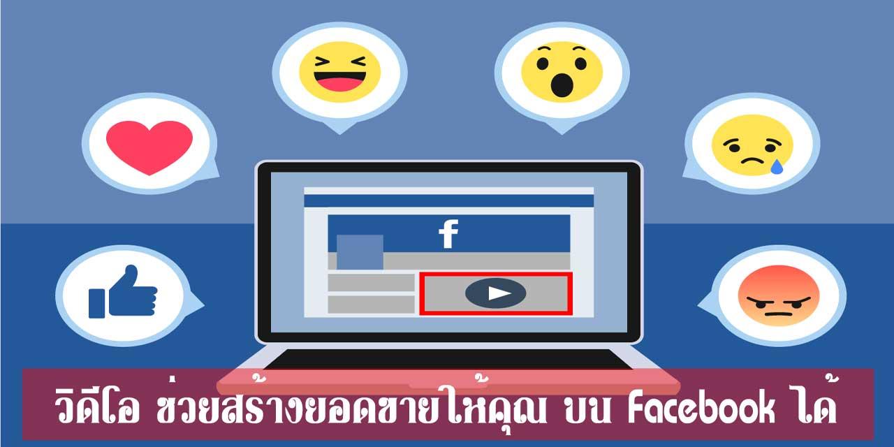 วิดีโอ ช่วยสร้างยอดขายให้คุณบน Facebook ได้