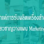 มากกว่าแค่การรับผลิตเครื่องสำอาง คือความเชี่ยวชาญวางแผน Marketing Online